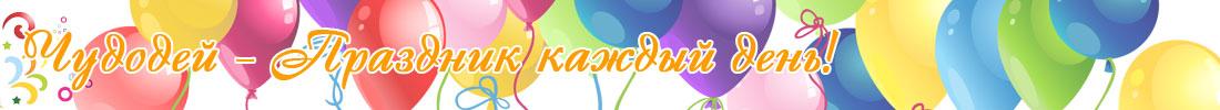 Праздничный сайт