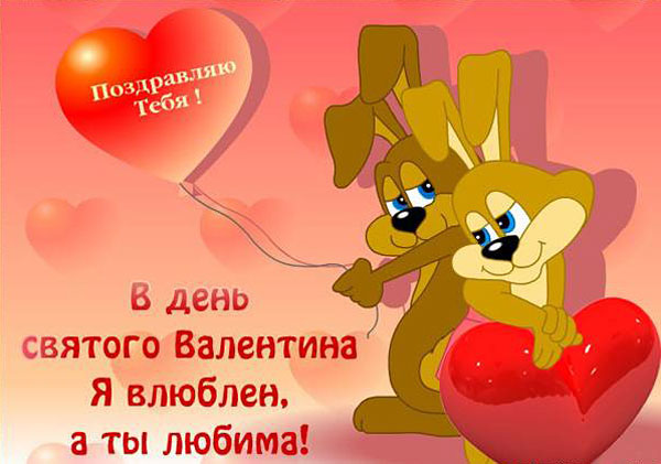 pozdravleniya-na-den-svyatogo-valentina-lyubimoj-devushke-v-stixax
