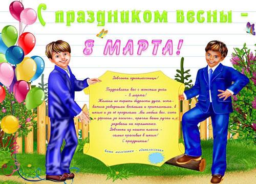 Частушки на 8 марта девочкам от мальчиков