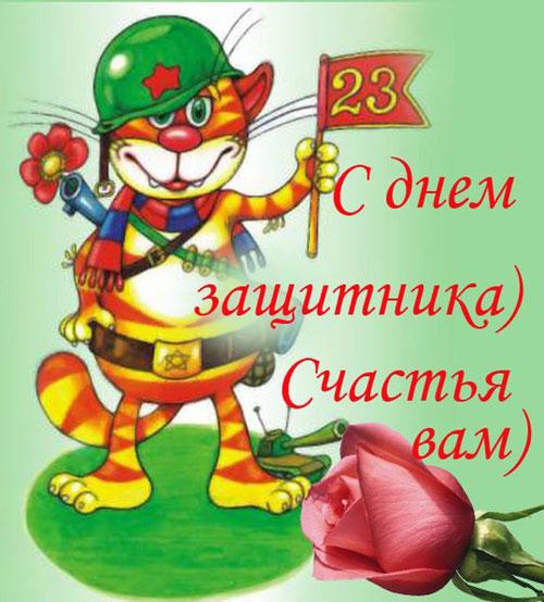 kak-pozdravit-kolleg-s-23-fevralya-v-ofise-originalno-2