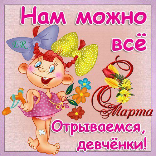 http://chudodej.ru/wp-content/uploads/2016/02/kak-pozdravit-s-8-marta-podrugu.jpg