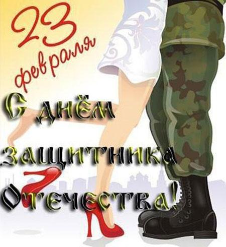 korotkie-pozdravleniya-s-23-fevralya-chetverostishya-sms