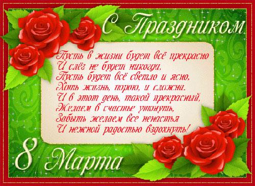 http://chudodej.ru/wp-content/uploads/2016/02/pozdravlenie-s-8-marta-kollegam.jpg