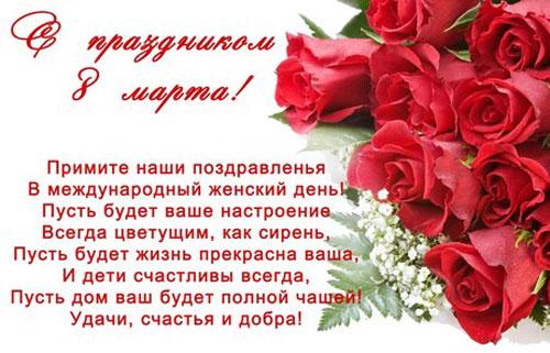 Поздравление с 8 марта коллегам