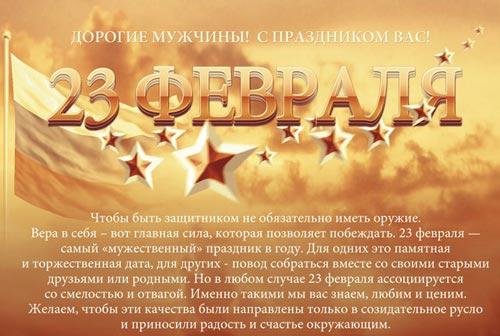 Поздравление сотрудников с  23 февраля