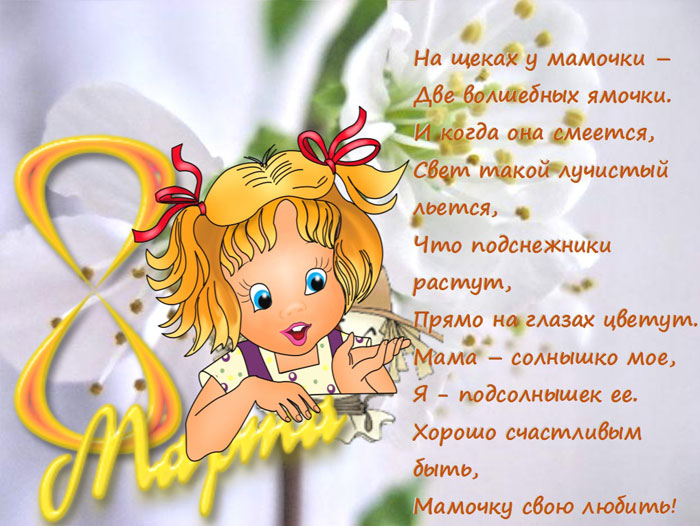 pozdravleniya-na-8-marta-mame-1