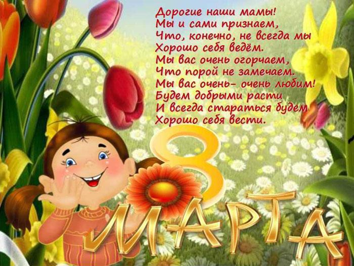 pozdravleniya-na-8-marta-mame-2