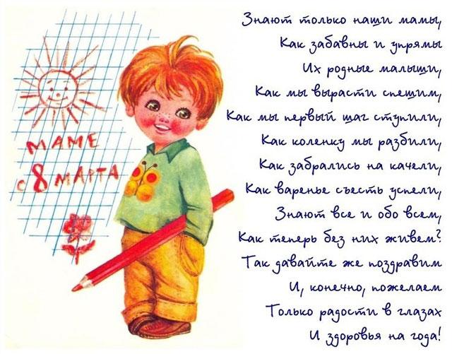 pozdravleniya-na-8-marta-mame-3