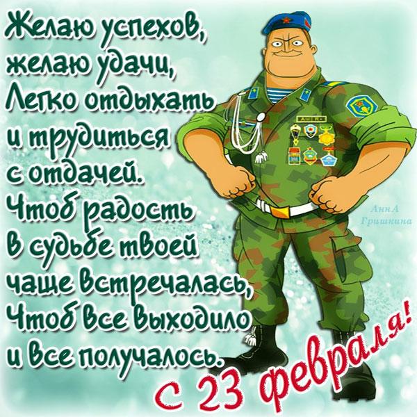 pozdravleniya-s-23-fevralya-v-stixax