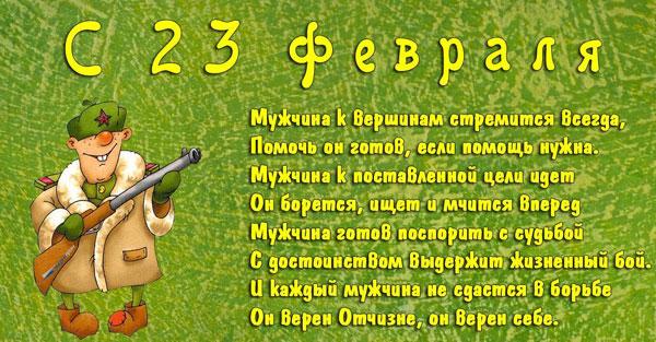tosty-na-23-fevralya-muzhchinam-kollegam-po-rabote
