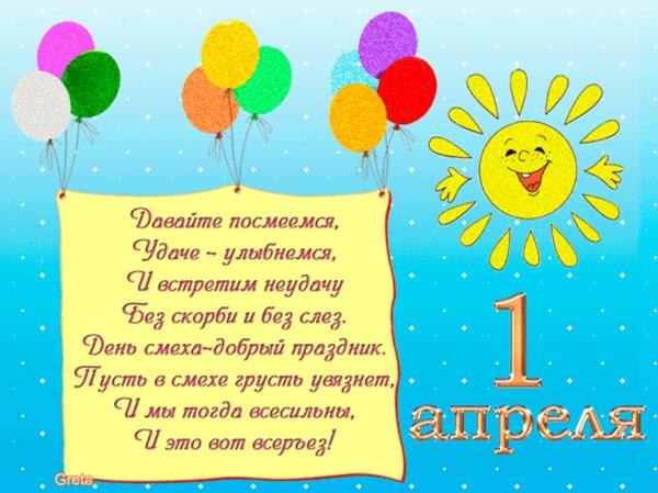 pozdravleniya-s-1-aprelya-veselye-smeshnye-stixi-s-pozhelaniyami