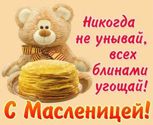 Поздравления с Масленицей