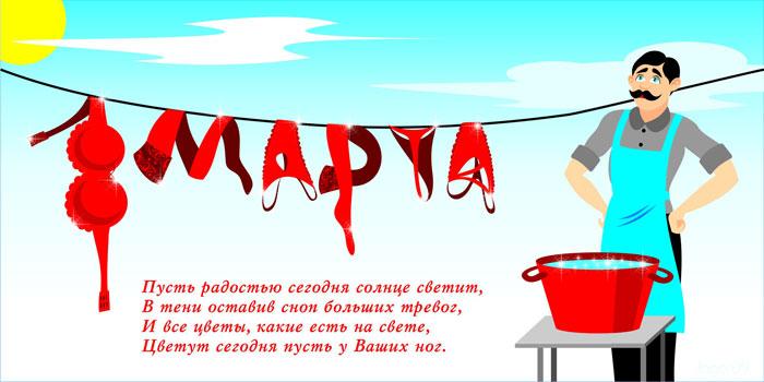 pozdravleniya-zhene-s-8-marta-v-stixax-1
