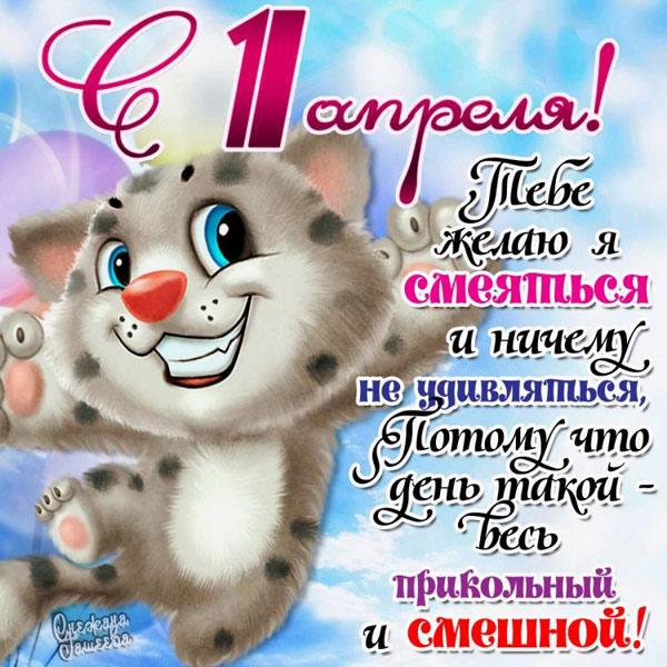 sms-pozdravleniya-na-1-aprelya-1