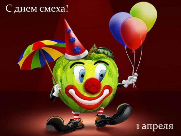 sms-pozdravleniya-na-1-aprelya-3