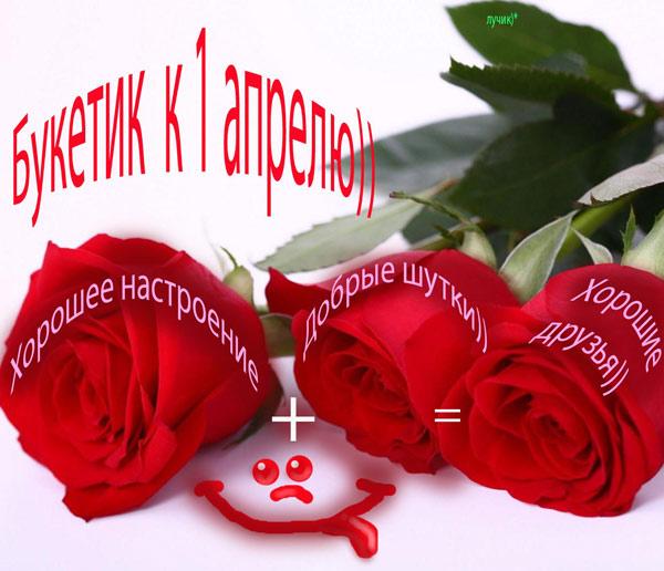 sms-pozdravleniya-na-1-aprelya-4