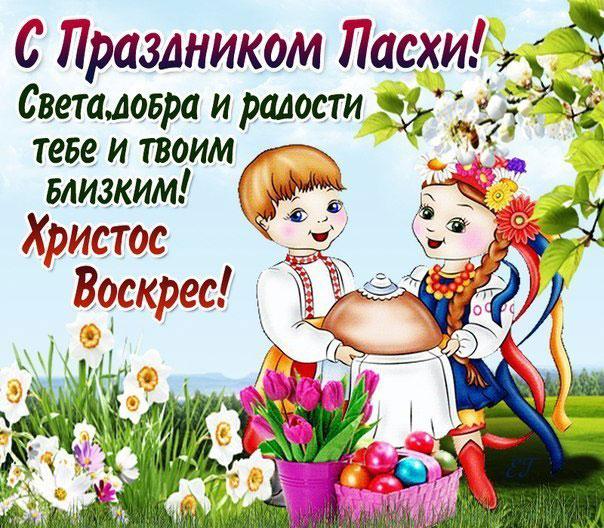 pozdravleniya-s-pasxoj-zhene-supruge-v-stixax-1