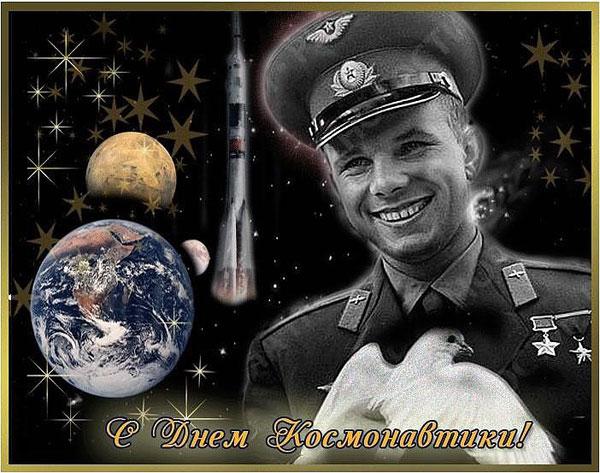 teksty-pozdravlenij-s-dnem-kosmonavtiki