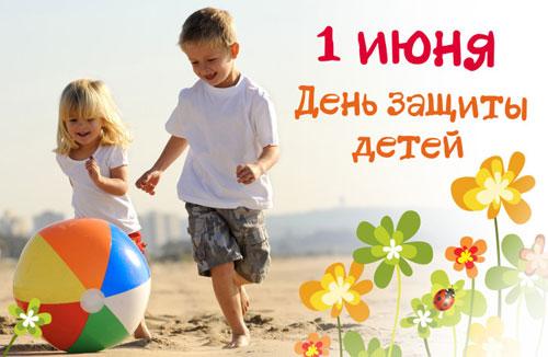 67 Поздравления для детей на 1 июня