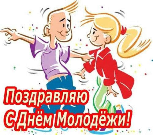 pozdravleniya-s-dnem-molodezhi-v-stixax