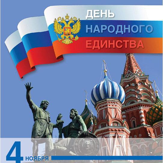 pozdravleniya-i-krasivye-slova-v-proze-na-den-narodnogo-edinstva-1