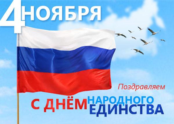 pozdravleniya-s-dnem-narodnogo-edinstva-rossii-1