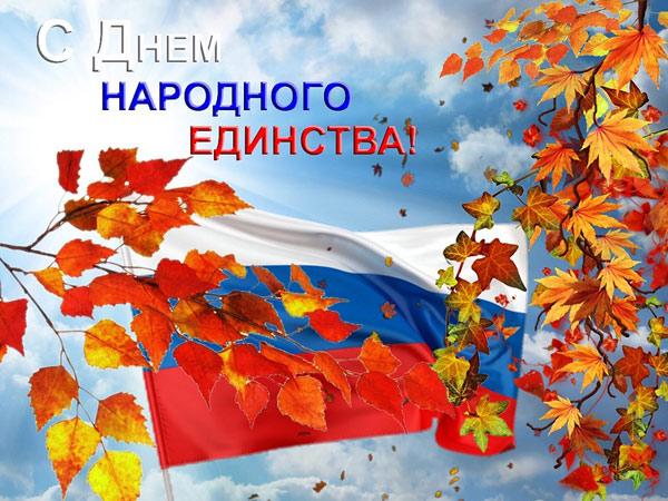 pozdravleniya-s-dnem-narodnogo-edinstva-rossii-2