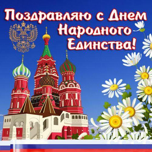 pozdravleniya-s-dnem-narodnogo-edinstva-rossii-4