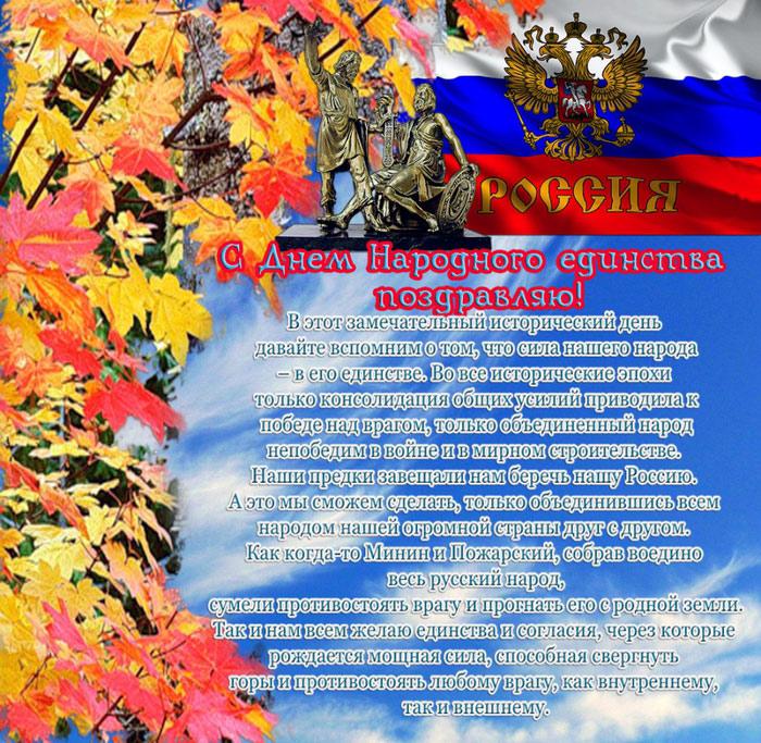 pozdravleniya-s-dnem-narodnogo-edinstva-rossii-5