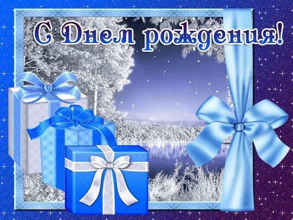 pozdravleniya-s-dnem-rozhdeniya-rodivshimsya-v-novyj-god