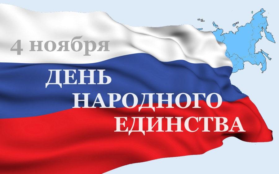 tosty-na-den-narodnogo-edinstva-4-noyabrya-1