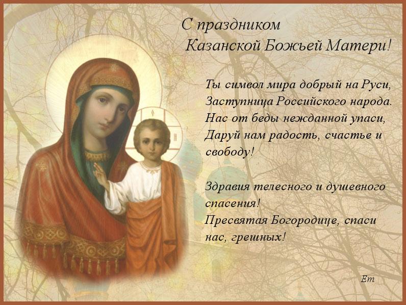krasivye-pozdravleniya-s-dnem-kazanskoj-ikony-bozhej-materi-v-stixax-1