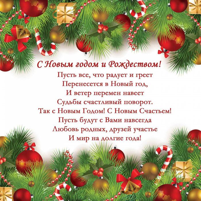 pozdravleniya-na-rozhdestvo-v-proze-11