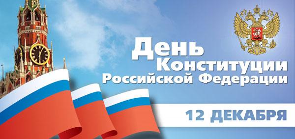 pozdravleniya-s-dnem-konstitucii-rf-12-dekabrya-v-stixax