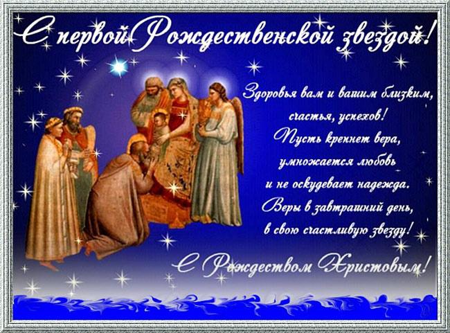 samye-krasivye-pozdravleniya-s-rozhdestvom-v-stixax-2