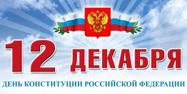 sms-pozdravleniya-s-dnem-konstitucii-12-dekabrya-korotkie
