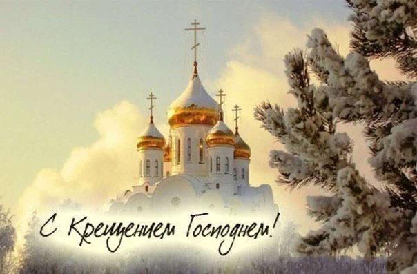 pozdravleniya-na-kreshhenie-gospodne-19-yanvarya-v-stixax-2