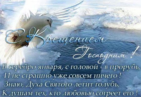 pozdravleniya-na-kreshhenie-gospodne-19-yanvarya-v-stixax-3