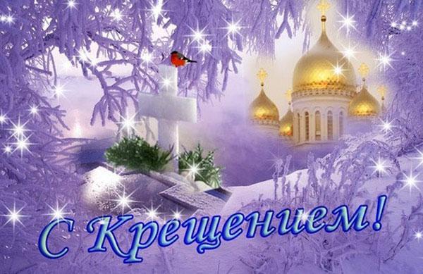 pozdravleniya-na-kreshhenie-gospodne-19-yanvarya-v-stixax
