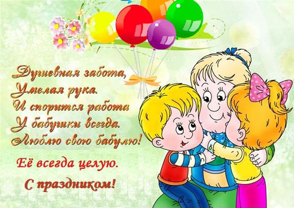 Поздравления с Днем рождения 242