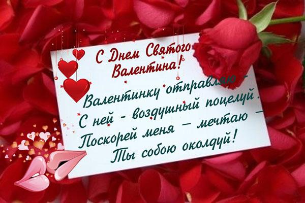 korotkie-pozdravleniya-na-den-svyatogo-valentina-chetverostishya-sms