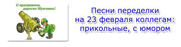 pesni-peredelki-na-23-fevralya-raznye-smeshnye-prikolnye-1
