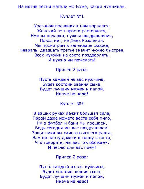 Песни-переделки на День Рождение, юбилей мужчине, парню