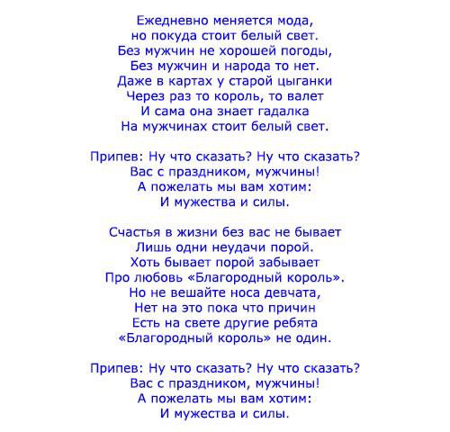 прикольные переделки народных песен тексты