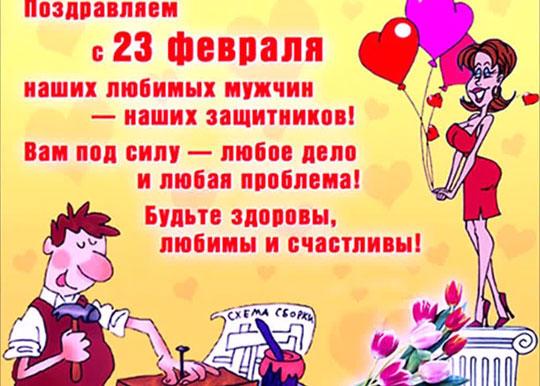 pozdravleniya-s-23-fevralya-muzhchinam-stixi