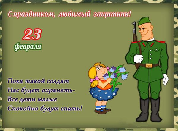 pozdravleniya-s-23-fevralya-soldatam