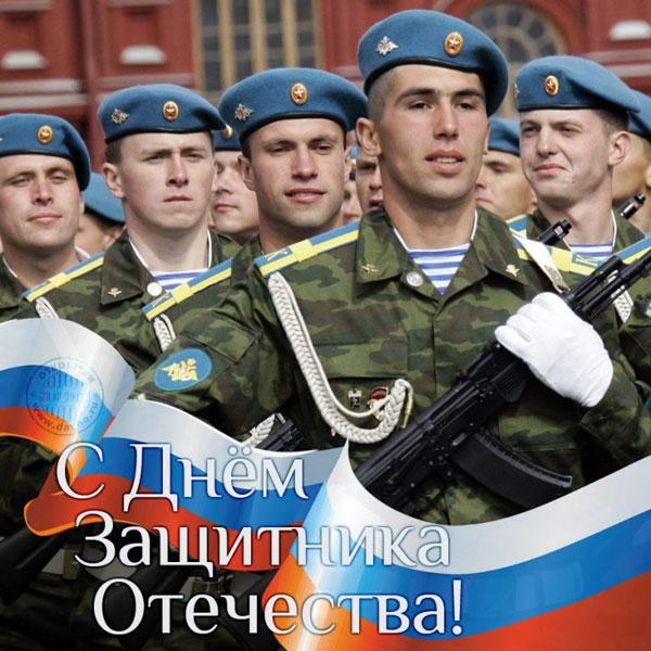 pozdravleniya-s-23-fevralya-voennym-raznyx-vojsk