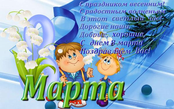 pozdravleniya-s-8-marta-uchitelnice-ot-uchenikov-v-stixax
