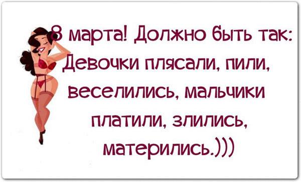 tosty-na-8-marta-dlya-zhenskoj-kompanii-2