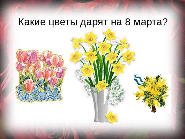 kakie-cvety-darit-na-8-marta-lyubimoj-zhenshhine-2